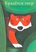 Себ Браун: Крадётся тигр