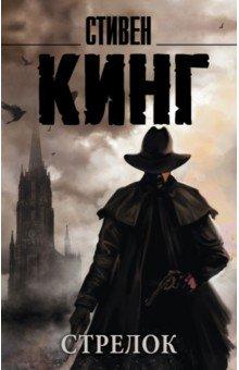 Купить Стивен Кинг: Темная Башня. Книга 1. Стрелок ISBN: 978-5-17-100672-3