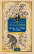 Илья Мечников: Этюды о природе человека