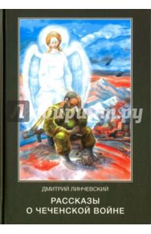 Рассказы о чеченской войне - Дмитрий Линчевский
