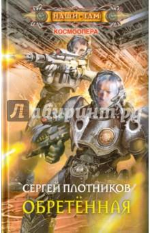 Обретенная - Сергей Плотников