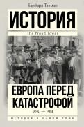Барбара Такман: Европа перед катастрофой. 18901914