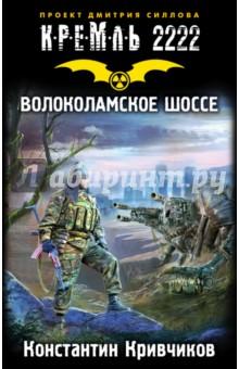 Кремль 2222. Волоколамское шоссе - Константин Кривчиков