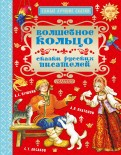 Пушкин, Платонов, Аксаков: Волшебное кольцо. Сказки русских писателей