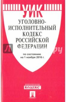 Купить Уголовно-исполнительный кодекс Российской Федерации по состоянию на 01 ноября 2016 года ISBN: 978-5-392-23583-4