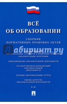 Купить Все об образовании. Сборник нормативных правовых актов ISBN: 978-5-392-21538-6