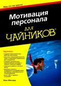 Макс Мессмер - Мотивация персонала для чайников обложка книги
