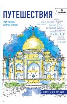 Купить Путешествия. Рисуем по точкам ISBN: 978-5-699-91014-4