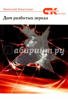Дом разбитых зеркал - Анатолий Апостолов