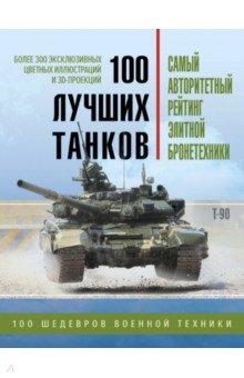 100 лучших танков. Рейтинг элитной бронетехники - Андрей Чаплыгин