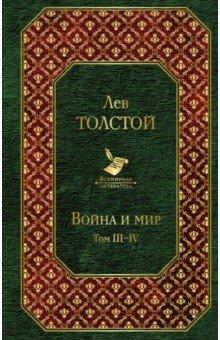 Купить Лев Толстой: Война и мир. Том III-IV ISBN: 978-5-699-93120-0