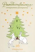 Рождественские открытки-раскраски обложка книги