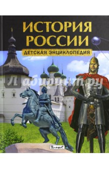 История России. Детская энциклопедия