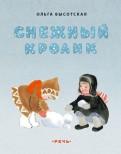 Ольга Высотская - Снежный кролик обложка книги
