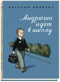 Андрюша идет в школу