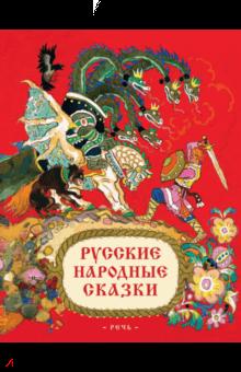 Русские народные секс сказки