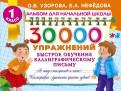 Узорова, Нефедова: 30000 упражнений. Быстрое обучение каллиграфическому письму