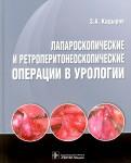 Зиератшо Кадыров: Лапароскопические и ретроперитонеоскопические операции в урологии