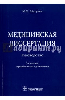 Медицинская диссертация. Руководство - Михаил Абакумов