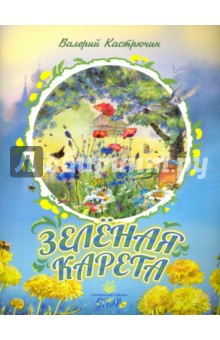 Купить Валерий Кастрючин: Зеленая карета ISBN: 978-985-511-886-3