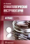 Эрнест Базикян: Стоматологический инструментарий. Атлас