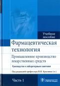 Иван Краснюк: Фармацевтическая технология. Промышленное производство лекарственных средств. В 2х частях. Часть 1