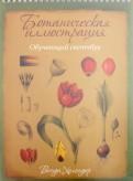 Венди Холендер: Ботаническая иллюстрация. Обучающий скетчбук