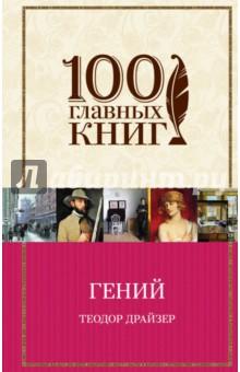 Купить Теодор Драйзер: Гений ISBN: 978-5-699-92350-2