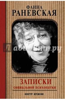 Записки социальной психопатки - Фаина Раневская