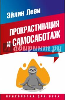 Купить Эйлин Леви: Прокрастинация и самосаботаж ISBN: 978-5-17-100634-1