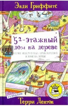 Купить Энди Гриффитс: 52-этажный дом на дереве ISBN: 978-5-9908083-9-3