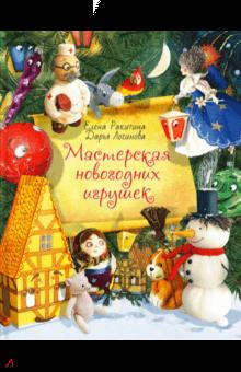 Ракитина, Логинова - Мастерская новогодних игрушек
