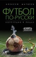 Алексей Матвеев: Футбол по-русски. Коррупция в лицах