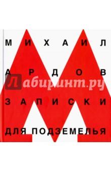 Купить Михаил Ардов: Записки для подземелья ISBN: 978-5-93381-366-8