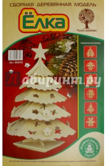 Купить Сборная деревянная модель Ёлка новогодняя (80043) ISBN: 6937890518657