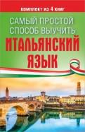 Герман Зорько: Самый простой способ выучить итальянский язык. Комплект из 4-х книг