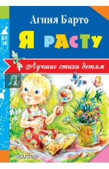 Купить Агния Барто: Я расту ISBN: 978-5-17-098488-6