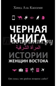 Черная книга. Истории женщин Востока - Аль Хинд