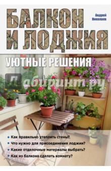 Купить Андрей Николаев: Балкон и лоджия. Уютные решения ISBN: 978-5-699-86632-8