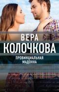 Вера Колочкова - Провинциальная Мадонна обложка книги