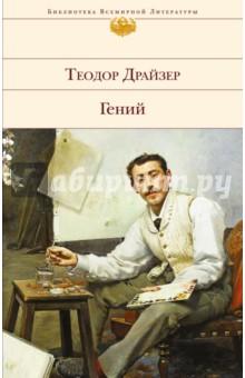 Купить Теодор Драйзер: Гений ISBN: 978-5-699-92352-6