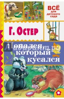 Купить Григорий Остер: Попался, который кусался ISBN: 978-5-17-098754-2