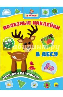 Купить Полезные наклейки. В лесу ISBN: 978-5-378-26516-9