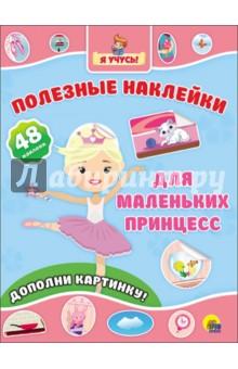 Купить Полезные наклейки. Для маленьких принцесс ISBN: 978-5-378-26514-5