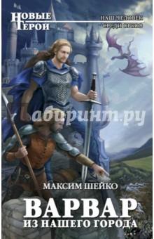Варвар из нашего города - Максим Шейко