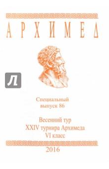 Архимед. Математические соревнования. Спец. выпуск 86. Весенний тур XXIV турнира Архимеда. VI класс