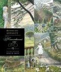 Фрэнсис Бёрнетт: Таинственный сад