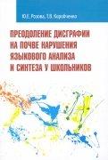 Розова, Коробченко: Преодоление дисграфии на почве нарушения языкового анализа и синтеза у школьников