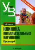 Наиля Бакиева: Клиника интеллектуальных нарушений. Курс лекций