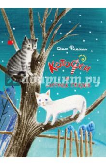 КотоФеи и лесная сказка. Книга с автографом - Ольга Фадеева
